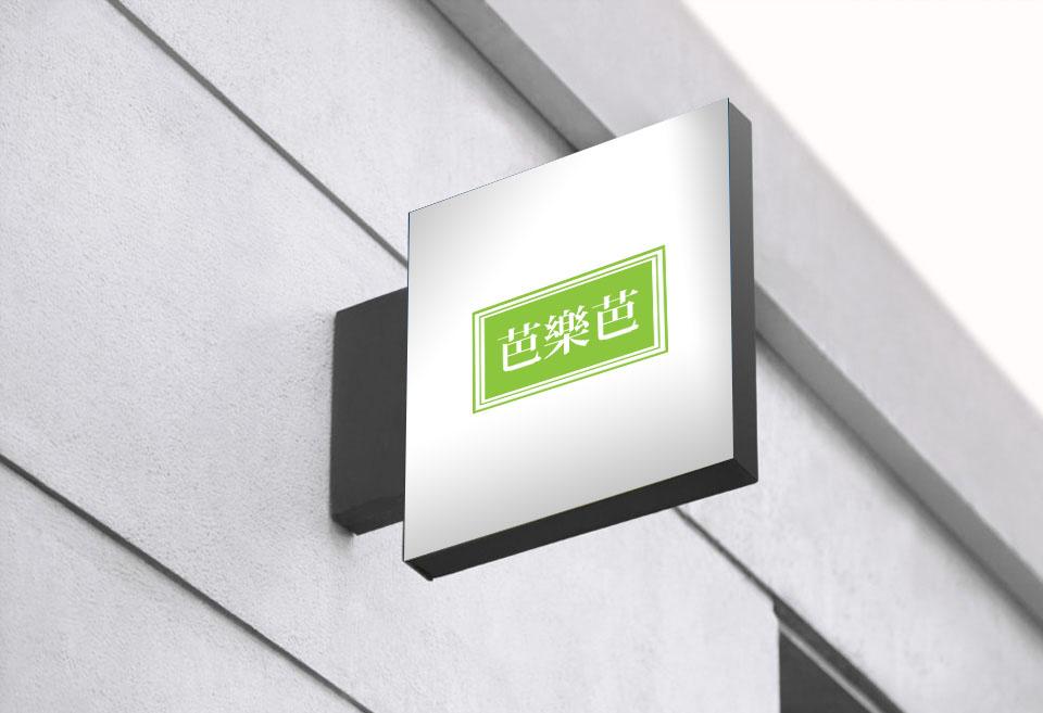 thiet ke logo thuc pham (4)